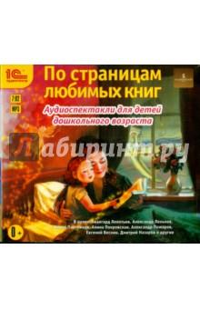 По страницам любимых книг. Аудиоспектакли (CDmp3)Аудиоспектакли для детей<br>Юным любителям волшебных историй предлагаем послушать постановки<br>по сказкам знаменитых писателей.<br>Д. Н. Мамин-Сибиряк СЕРАЯ ШЕЙКА00:41:04<br>Шарль Перро МАЛЬЧИК-С-ПАЛЬЧИК            00:41:45<br>В. А. Жуковский КОТ В САПОГАХ (стихотворное переложение00:16:15<br>сказки Шарля Перро)<br>А. И. Куприн СИНЯЯ ЗВЕЗДА00:47:44<br>A.  Н. Афанасьев ДИВО ДИВНОЕ, ЧУДО ЧУДНОЕ00:06:02<br>М. Е. Салтыков-Щедрин САМООТВЕРЖЕННЫЙ ЗАЯЦ00:18:19<br>B.  И. Даль ДЕВОЧКА СНЕГУРОЧКА00:15:25<br>Л. Н. Толстой  ТРИ МЕДВЕДЯ    00:05:59<br>Л. Н.Толстой ФИЛИПОК00:05:17<br>В.Ф. Одоевский МОРОЗ ИВАНОВИЧ00:24:34<br>В. А. Жуковский СКАЗКА ОБ ИВАНЕ-ЦАРЕВИЧЕ И СЕРОМ ВОЛКЕ01:25:33<br>Г. X. Андерсен ДЮЙМОВОЧКА01:29:02<br>Братья Гримм СОЛОМИНКА, УГОЛЁК И БОБ00:06:14<br>Братья Гримм КОРОЛЬ ДРОЗДОБОРОД00:18:40<br>Общее время звучания: 7 часов 2 минуты.<br>В ролях: Авангард Леонтьев, Александр Леньков. Борис Плотников, Алина Покровская, Александр Пожаров, Евгений Весник, Дмитрий Назаров и другие.<br>Цифровой носитель информации. <br> Сделано в России      <br>MPEG-I Layer-3 (МРЗ). 128 Kbps. 16 bit, 44.1 kHz, Stereo<br>Для воспроизведения могут быть использованы <br>ПЕРСОНАЛЬНЫЙ КОМПЬЮТЕР:<br>MS Windows 95/98/2000/ XP/Vista/7/8;<br>Pentium 100; <br>ОЗУ 16 Мб;<br>монитор SVGA, 800x600;<br>устройство чтения<br> CD/DVD-ROM; звуковая карта;<br>АУДИОСИСТЕМЫ С ПОДДЕРЖКОЙ ФОРМАТА МРЗ: <br>музыкальный центр, CD/DVD-плеер, планшет, смартфон и прочие устройства.<br>