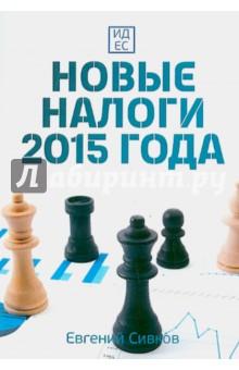 Новые налоги 2015 года
