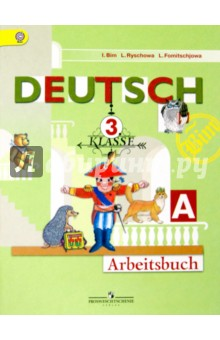 Немецкий язык. 3 класс. Рабочая тетрадь А. ФГОС