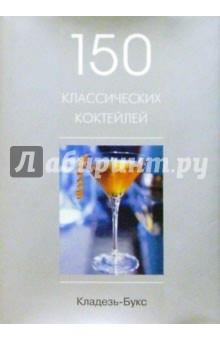 150 классических коктейлей скачать книгу бесплатно.
