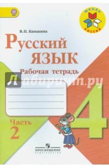 Русский язык. 4 класс. Рабочая тетрадь. Часть 2. ФГОС