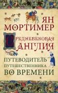 Ян Мортимер: Средневековая Англия. Путеводитель путешественника во времени