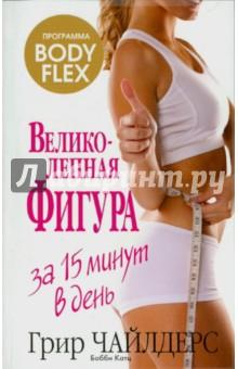 Великолепная фигура за 15 минут в деньФитнес<br>Описан комплекс несложных упражнений (в том числе дыхательных), доступных как женщинам, так и мужчинам, вполне далеким от профессионального спорта, йоги и иных систем формирования тела и характера. Эти упражнения помогают избавиться от лишнего веса, обеспечивают прекрасную фигуру и самочувствие, стойкость к любым болезням, активную работоспособность и жизнерадостное настроение. Для широкого круга читателей.<br>2-е издание.<br>