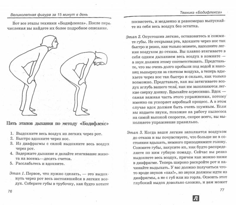 Иллюстрация 1 из 21 для Великолепная фигура за 15 минут в день - Чайлдерс, Катц   Лабиринт - книги. Источник: Лабиринт