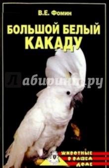 Большой белый какаду