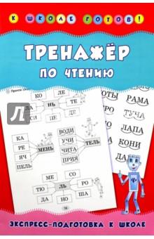 Леонова Наталия Сергеевна Тренажер по чтению
