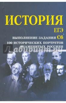 История. ЕГЭ: выполнение задания С6.  100 исторических портретов