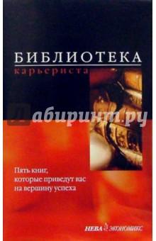 Библиотека карьериста (комплект из 5-и книг)