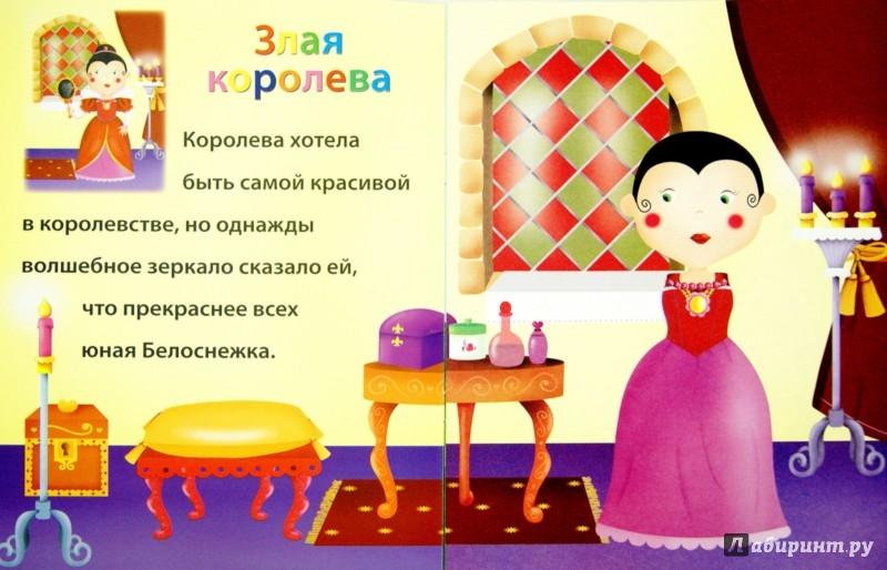 Иллюстрация 1 из 7 для Белоснежка   Лабиринт - книги. Источник: Лабиринт