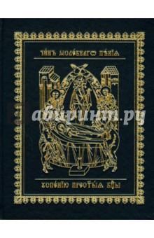 Чин молебного пения Успению Пресвятой БогородицыОбщие вопросы православия<br>В данном издании представлен Чин молебного пения Успению Пресвятой Богородицы.<br>