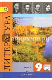 Обложка книги Литература. 9 класс. Учебник. В 2-х частях. Часть 1.ФГОС