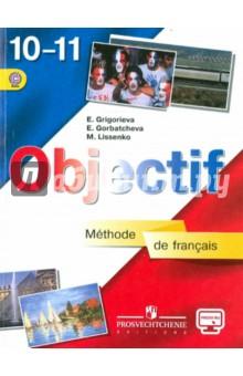 Французский язык. 10-11 классы. Учебник. Базовый уровень. ФГОС