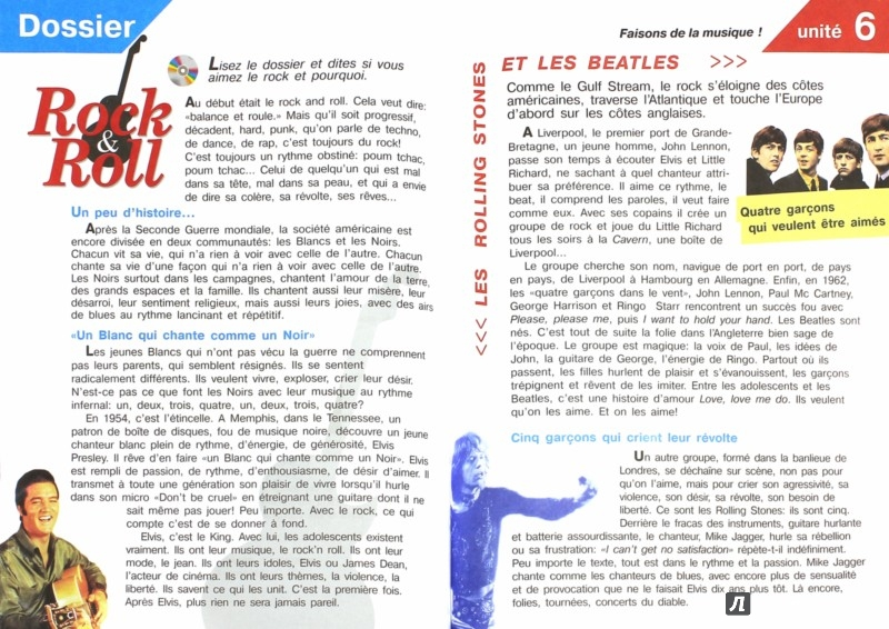 Иллюстрация 1 из 5 для Французский язык. 10-11 классы. Учебник. Базовый уровень. ФГОС - Григорьева, Горбачева, Лисенко   Лабиринт - книги. Источник: Лабиринт