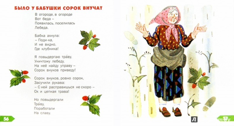 Иллюстрация 1 из 29 для Любимые стихи - Агния Барто   Лабиринт - книги. Источник: Лабиринт