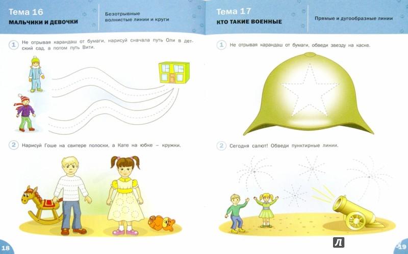 Иллюстрация 1 из 16 для Оранжевый котенок. Готовимся писать. Рабочая тетрадь для занятий с детьми 3- 4 лет. ФГОС ДО - Вениамин Мёдов | Лабиринт - книги. Источник: Лабиринт