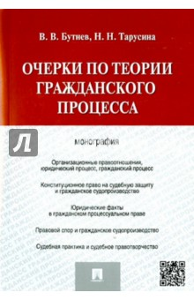 Очерки по теории гражданского процесса. Монография