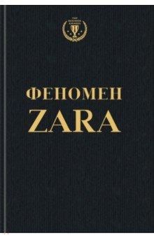 Феномен ZARAВедение бизнеса<br>Inditex Group - компания по продаже одежды номер один в мире и признанная законодательница моды. На улицах Нью-Йорка, Парижа, Токио, Москвы вы обязательно встретите красивых, уверенных в себе людей, на которых будут вещи таких брендов, как Zara, Massimo Dutti, Pull &amp;amp; Bear, Stradivarius, Oysho, Bershka. Магазины Inditex имеют неизменный успех по всему миру, а марку Zara по праву можно назвать культовой. Тем не менее, о восхождении этой компании на олимп моды и людях, которые за ней стоят, известно крайне мало.<br>Эта книга - история успеха одной из самых влиятельных компаний в мире, которая произвела революцию в области фэшн-ритейла и производства одежды. И стоит за всем этим один человек - Амансио Ортега.<br>Начните читать и вы узнаете все секреты этой таинственной и феноменальной компании из первых уст.<br>
