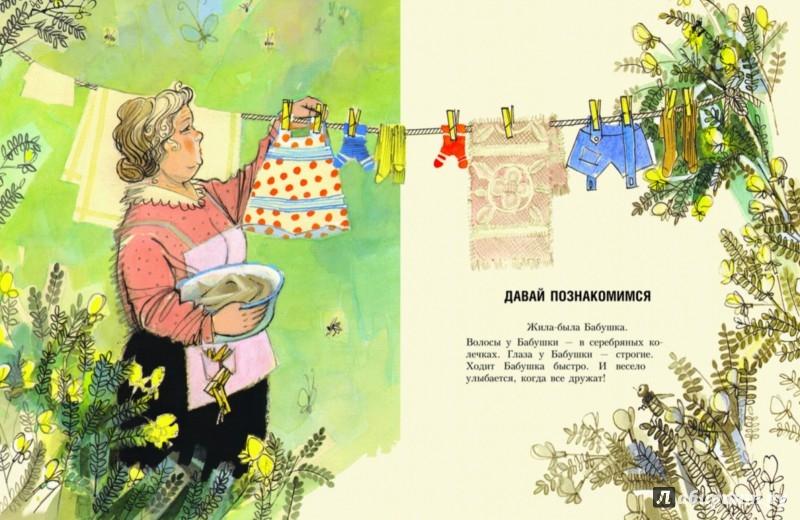 Иллюстрация 1 из 23 для Жили-дружили - Галина Браиловская   Лабиринт - книги. Источник: Лабиринт