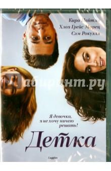 Детка (DVD)