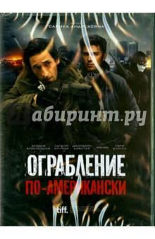 Ограбление по-американски (DVD)