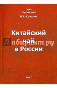 Китайский чай в России. Том I. Монография