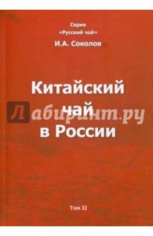 Китайский чай в России. Том II. Монография