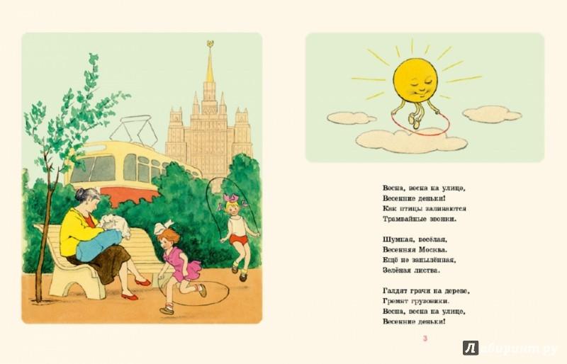 Иллюстрация 1 из 3 для Верёвочка - Агния Барто   Лабиринт - книги. Источник: Лабиринт