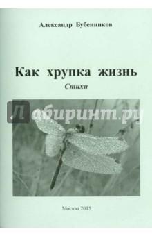Как хрупка жизнь: СтихиСовременная отечественная поэзия<br>В издании представлены  стихи Александра Бубенникова.<br>