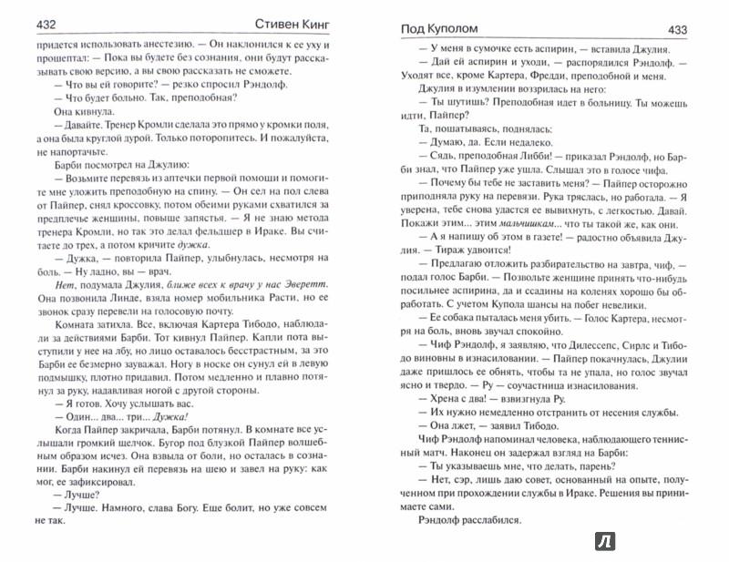 Иллюстрация 1 из 34 для Под Куполом - Стивен Кинг | Лабиринт - книги. Источник: Лабиринт