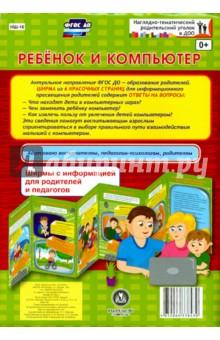 Ребенок и компьютер. Ширмы с информацией. ФГОС ДОДемонстрационные материалы<br>Актуальное направление ФГОС ДО - образование родителей. ШИРМА из 6 КРАСОЧНЫХ СТРАНИЦ для информационного просвещения родителей содержит ОТВЕТЫ НА ВОПРОСЫ:<br>-  Что находят дети в компьютерных играх?<br>- Чем заменить ребёнку компьютер?<br>- Как извлечь пользу от увлечения детей компьютером? Эти сведения помогут воспитывающим взрослым сориентироваться в выборе правильного пути взаимодействия малышей с компьютером.<br>Адресовано воспитателям, педагогам-психологам, родителям.<br>