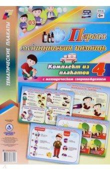 Комплект плакатов. Первая медицинская помощь. ФГОСДемонстрационные материалы<br>Комплект из 4 плакатов. <br>Медицинская помощь:<br>При травмах;<br>Солнечном ударе;<br>Обморожении;<br>Реанимационная.<br>