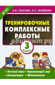 Тренировочные комплексные работы. 3 класс. Русский язык, окруж. мир, литература, математика. ФГОС