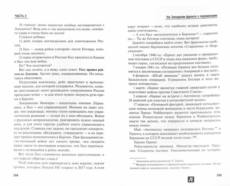 Иллюстрация 1 из 6 для Тайные смыслы Второй мировой - Алексей Кофанов | Лабиринт - книги. Источник: Лабиринт