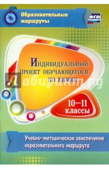 Индивидуальный проект обучающегося по химии. 10-11 классы. ФГОС
