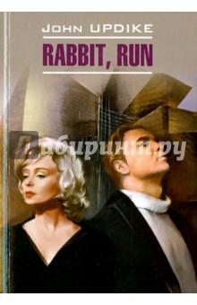 Кролик, бегиХудожественная литература на англ. языке<br>Джон Хойер Апдайк (1932-2009) - знаменитый американский писатель, поэт, критик. Неоднократный обладатель Пулитцеровской премии.<br>Кролик, беги (1960) - первый из серии романов про Кролика. В нем перед читателями предстает Гарри Энгстром, бывший баскетболист, пытающийся бежать от угнетающей обыденности окружающего мира.<br>В книге представлен неадаптированный текст на языке оригинала.<br>