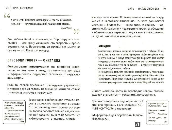 Иллюстрация 1 из 11 для Хочу… все успевать! Тайм-менеджмент нового поколения за 30 дней - Ицхак Пинтосевич   Лабиринт - книги. Источник: Лабиринт