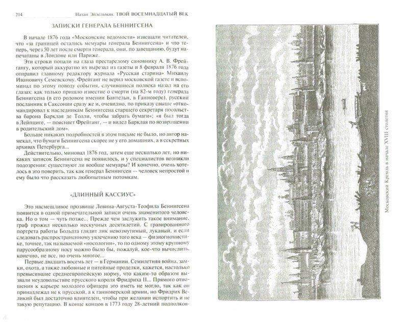 Иллюстрация 1 из 25 для Твой XVIII век. Грань веков. Твой XIX век - Натан Эйдельман | Лабиринт - книги. Источник: Лабиринт