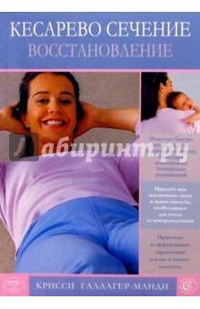 Кесарево сечение. ВосстановлениеАкушерство и гинекология<br>Это руководство предлагает безопасную и эффективную программу упражнений, позволяющую вам восстановить после родов с помощью хирургического вмешательства ту физическую форму, которой вы обладали до беременности. Включает в себя информацию о питании, кормлении грудью и проблемах, возникающих в послеродовой период. Содержит расписанные по дням и неделям программы занятий гимнастикой, которые можно выполнять в свободное время и изменять в соответствии с улучшением вашего физического состояния. Предлагает богатейший иллюстративный материал, отражающий этапы выполнения упражнений на каждой стадии восстановительного периода.<br>