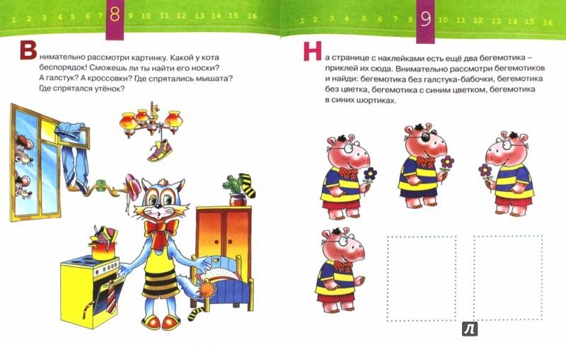 Иллюстрация 1 из 29 для Развиваем внимание малыша. 2-3 года | Лабиринт - книги. Источник: Лабиринт