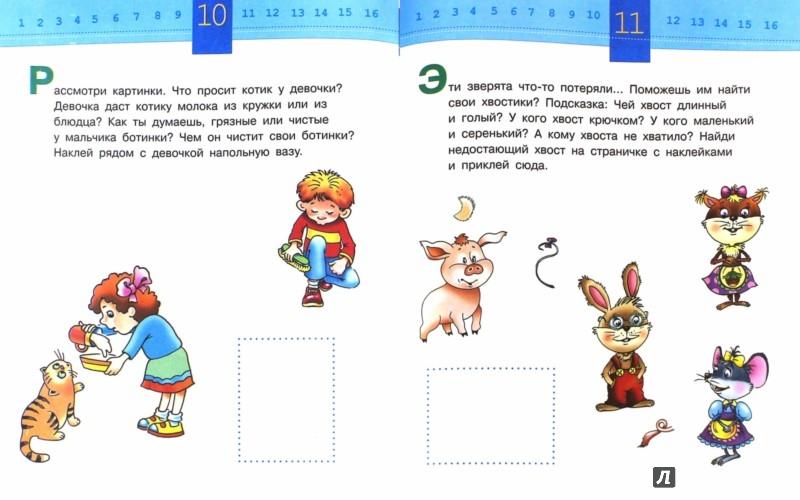 Иллюстрация 1 из 28 для Развиваем речь малыша. 2-3 года | Лабиринт - книги. Источник: Лабиринт