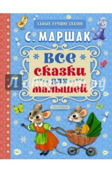 Все сказки для малышейВ книге Все сказки для малышей классические сказки в стихах С. Маршака - Сказка о глупом мышонке, Курочка ряба и десять утят, Тихая сказка, Усатый-полосатый и другие. Малыши с удовольствием послушают замечательные сказки, которые любили их мамы и бабушки, когда были такими же маленькими, и рассмотрят чудесные картинки известных художников С. Бордюга и Н. Трепенок.<br>Для дошкольного возраста.<br>