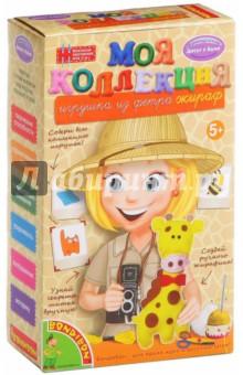 Набор для творчества из фетра Жираф (1223ВВ/0004)Изготовление мягкой игрушки<br>Что может быть интереснее и увлекательнее, чем создание игрушек своими руками? А если собрать целую коллекцию таких игрушек? Теперь у юных мастериц есть такая возможность: новые наборы для творчества позволят сшить мягкие игрушки из фетра и устроить веселую игру с забавными животными: совой, котом, жирафом, пчелкой и скатом. А еще можно сшить карнавальную маску и удивить своим мастерством друзей на детском празднике.<br>Яркие заготовки из мягкого фетра, иголка с цветным мулине, материал для набивки игрушки плюс внимательность и аккуратность - вот и все, что понадобится маленькой рукодельнице для творчества, чтобы создать веселую коллекцию мягких игрушек. Ими можно украсить свою комнату или новогоднюю елку, а также сделать необычный и приятный подарок своим родителям и друзьям.<br>Состав набора: подробная инструкция, заготовки из фетра с разметкой (отверстиями для удобного сшивания), безопасная пластиковая игла (2 шт.), клей, синтепон для набивания сшитого изделия, нити мулине. <br>Для детей старше 6-ти лет.<br>Не рекомендуется детям до 3-х лет. Содержит мелкие детали.<br>Сделано в Китае.<br>