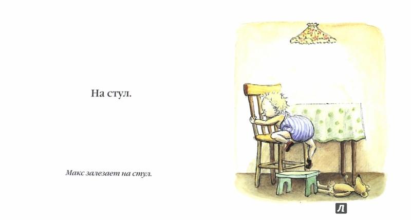 Иллюстрация 1 из 15 для Макс и лампа - Барбру Линдгрен   Лабиринт - книги. Источник: Лабиринт