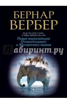 Новая энциклопедия Относительного и Абсолютного