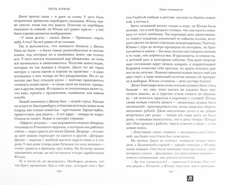 Иллюстрация 1 из 16 для Завидное чувство Веры Стениной - Анна Матвеева | Лабиринт - книги. Источник: Лабиринт