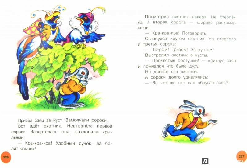 Иллюстрация 1 из 13 для Все самые интересные сказки для девочек - Успенский, Чуковский, Маршак, Осеева | Лабиринт - книги. Источник: Лабиринт