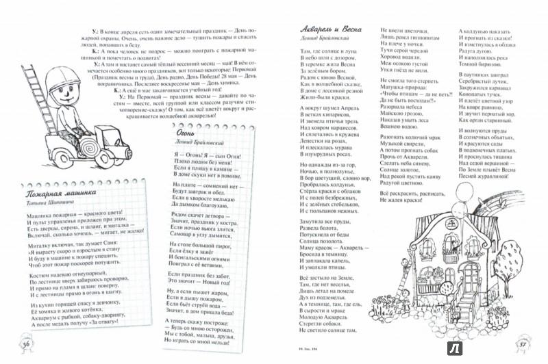 Иллюстрация 1 из 11 для Календарькина книжка - Брайловский, Иванова, Шипошина   Лабиринт - книги. Источник: Лабиринт