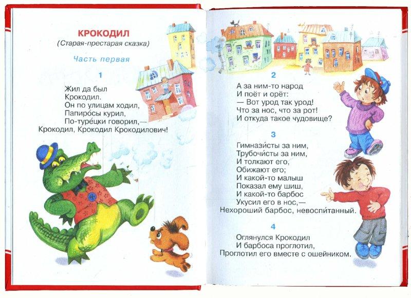 Иллюстрация 1 из 15 для Крокодил - Корней Чуковский | Лабиринт - книги. Источник: Лабиринт