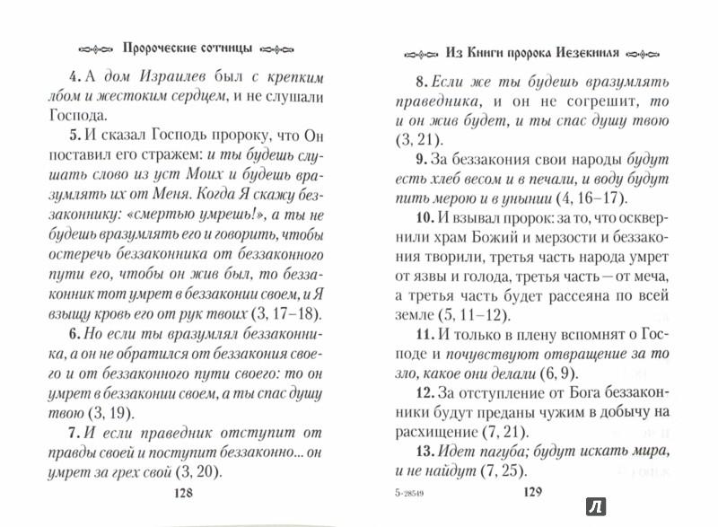 Иллюстрация 1 из 5 для Пророческие сотницы | Лабиринт - книги. Источник: Лабиринт