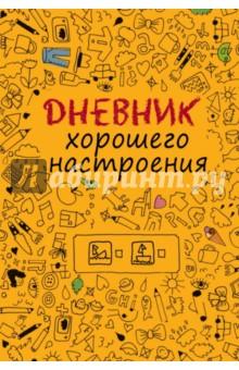 Дневник хорошего настроения, А5, желтыйБлокноты тематические<br>Автор этого необычного блокнота - Доро Оттерман - востребованный графический дизайнер и иллюстратор из Гамбурга. Ее день расписан по часам, ее жизнь наполнена событиями. В суете рабочих будней, она стремится не упускать главного - помнить о радостях и печалях каждого дня, благодарить друзей и коллег за улыбки и добрые слова, поругивать вредин, строить планы и мечтать - ведь жизнь состоит из мелочей. Для тех, кто так же как она бережно хранит мгновения своей жизни, Доро придумала и нарисовала этот веселый дневник-блокнот.<br>Для старшего школьного возраста.<br>